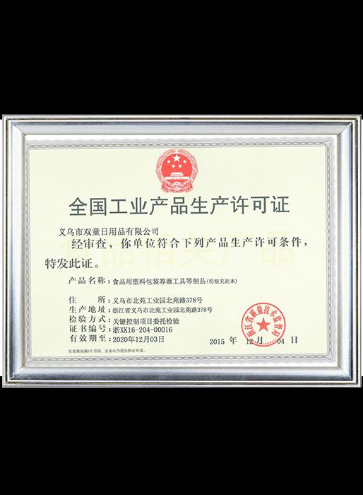 Licencia de producción